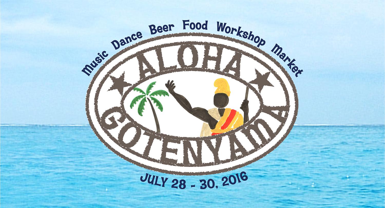 [終了しました]7月28日(木)-7月30日(土)夏祭り「Aloha Gotenyama 2016」詳細発表!!