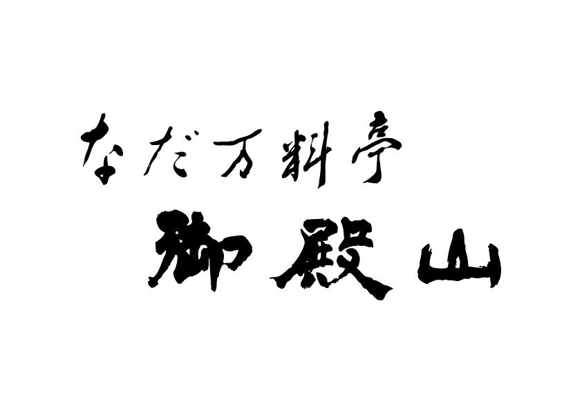 NADAMAN Ryotei Gotenyama