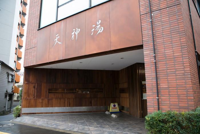 「北品川温泉・天神湯」は山手通り沿い。3〜11階は賃貸マンションです。
