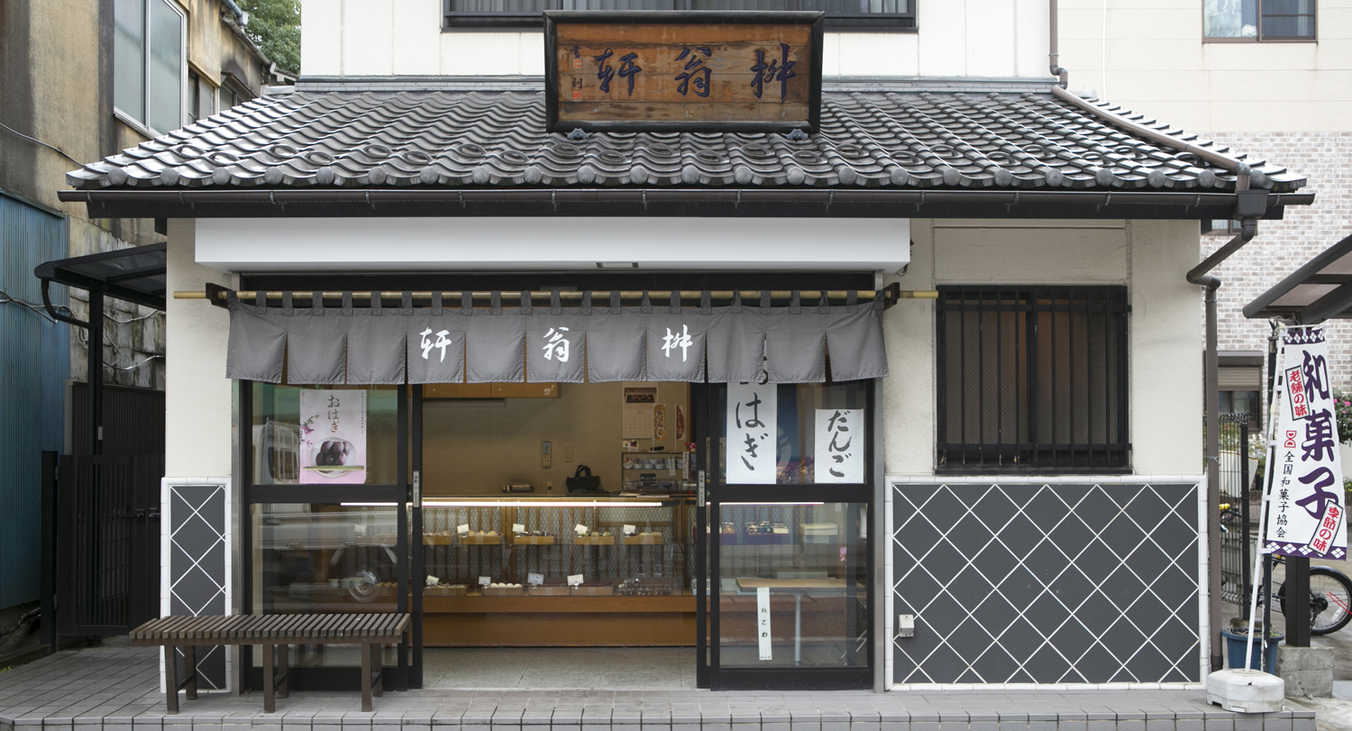 A remodeled store that maintains a lingering flavor of times past.  Apparently there used to be a teahouse here.