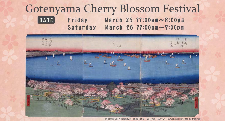 March 25(Fri.)-26(Sat.) Gotenyama Cherry Blossom Festival 2016