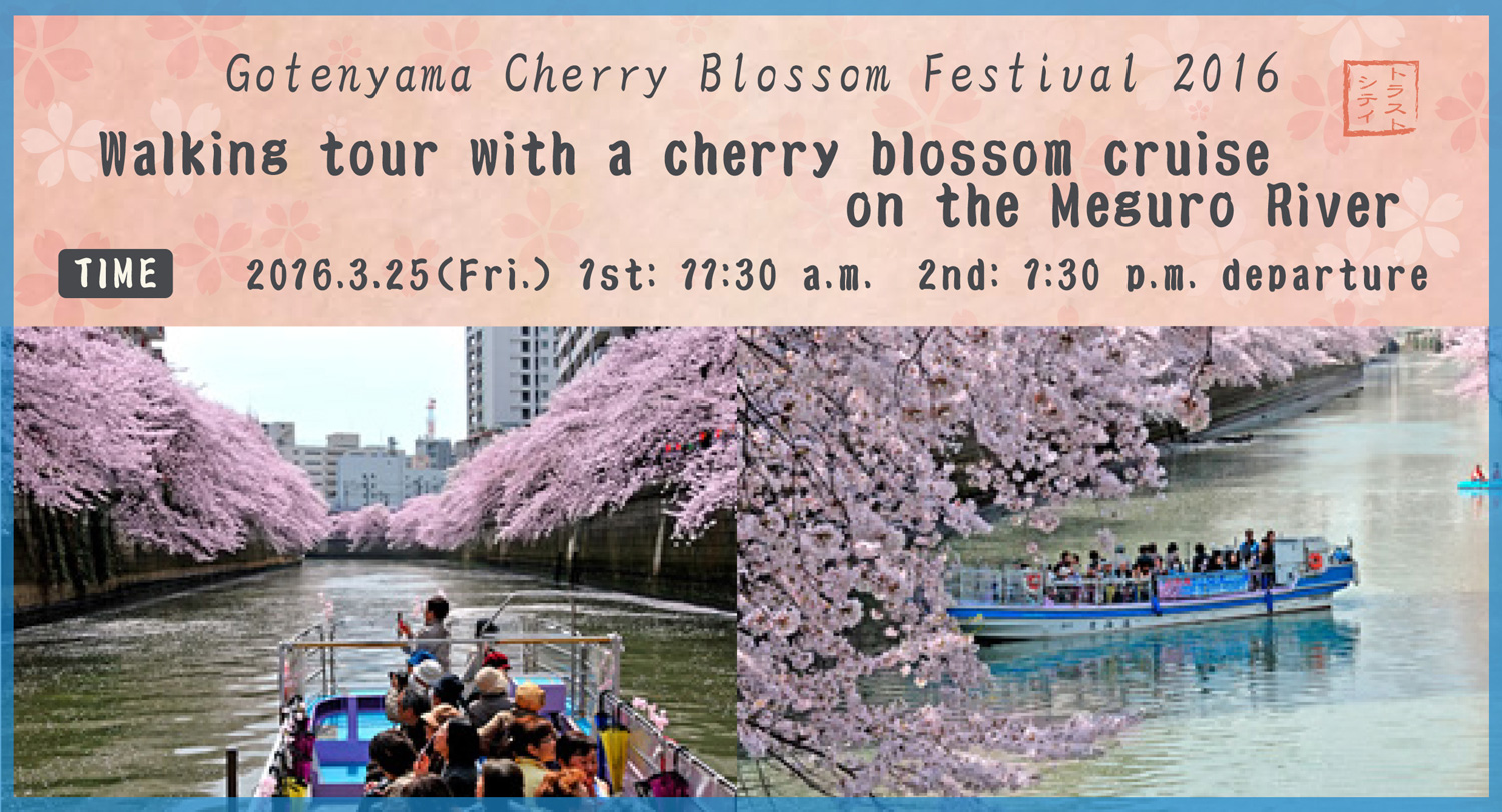 A historical town walking tour with a cherry blossom cruise on the Meguro River * The photograph is a conceptualization.