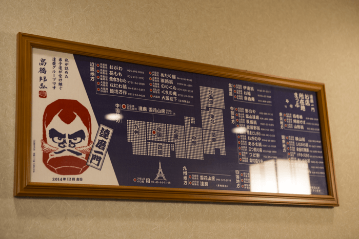 高野さんの兄弟弟子の方々の店舗名がずらり。